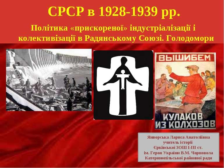 СРСР в 1928-1939 рр. Янворська Лариса Анатоліївна учитель історії Єрківської ...