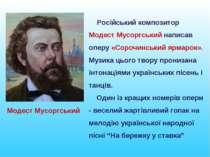 Російський композитор Модест Мусоргський написав оперу «Сорочинський ярмарок»...