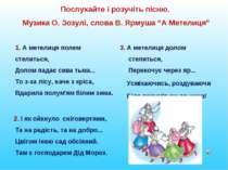 """Послухайте і розучіть пісню. Музика О. Зозулі, слова В. Ярмуша """"А Метелиця"""" 1..."""