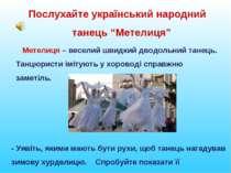 "Послухайте український народний танець ""Метелиця"" Метелиця – веселий швидкий ..."