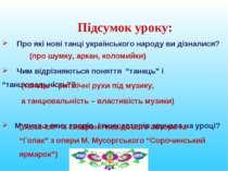 Підсумок уроку: Про які нові танці українського народу ви дізналися? Чим відр...