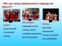 Аркан – гуцульський чоловічий танець Коломийки – швидкий пісня-танець, який о...