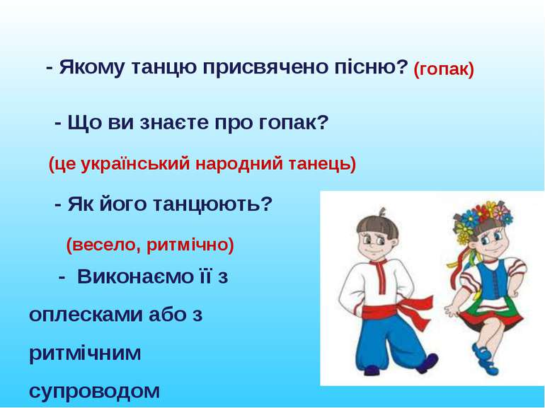 - Якому танцю присвячено пісню? - Що ви знаєте про гопак? - Як його танцюють?...