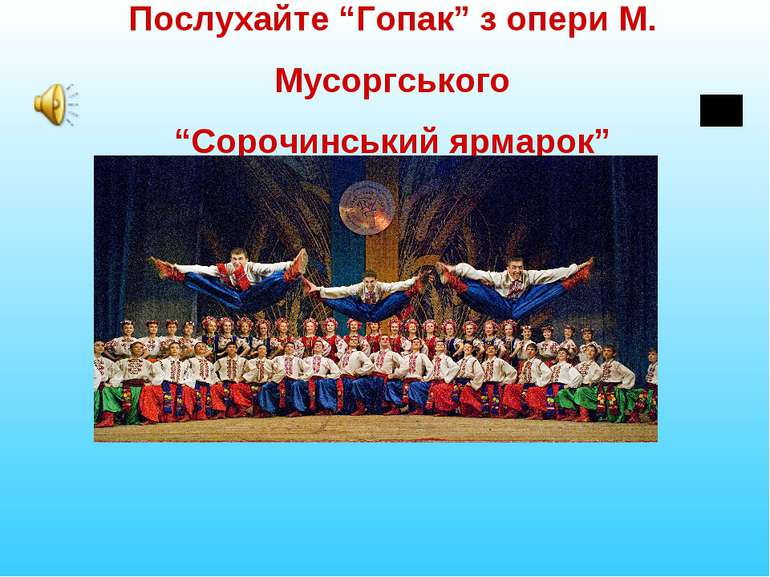 "Послухайте ""Гопак"" з опери М. Мусоргського ""Сорочинський ярмарок"""