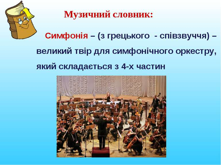 Музичний словник: Симфонія – (з грецького - співзвуччя) – великий твір для си...