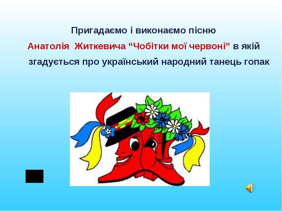 """Пригадаємо і виконаємо пісню Анатолія Житкевича """"Чобітки мої червоні"""" в якій ..."""