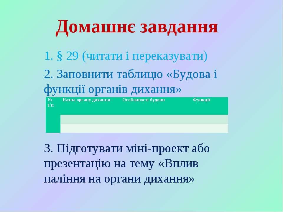 Домашнє завдання 1. § 29 (читати і переказувати) 2. Заповнити таблицю «Будова...
