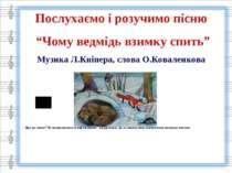 """Музика Л.Кніпера, слова О.Коваленкова Послухаємо і розучимо пісню """"Чому ведмі..."""