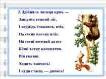 2. Здійняла лисиця крик — Зашумів темний ліс, І ведмідь злякався, втік, На...