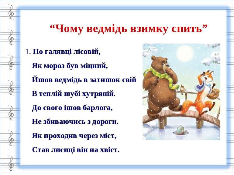 1. По галявці лісовій, Як мороз був міцний, Йшов ведмідь в затишок свій В ...