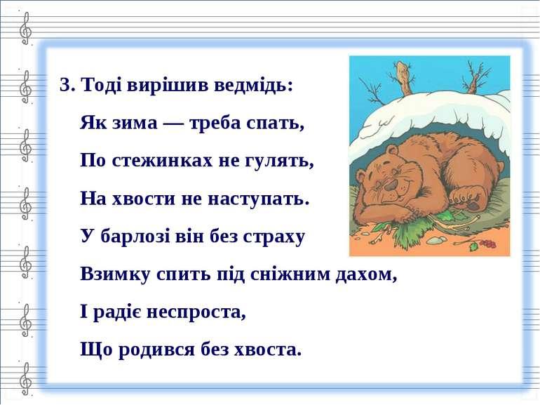3. Тоді вирішив ведмідь: Як зима — треба спать, По стежинках не гулять, На...