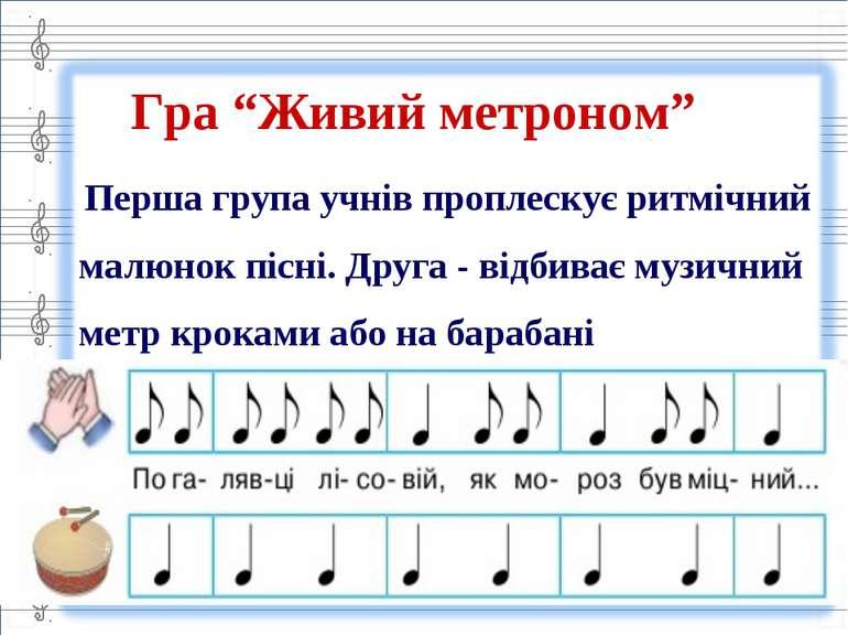 """Гра """"Живий метроном"""" Перша група учнів проплескує ритмічний малюнок пісні. Др..."""