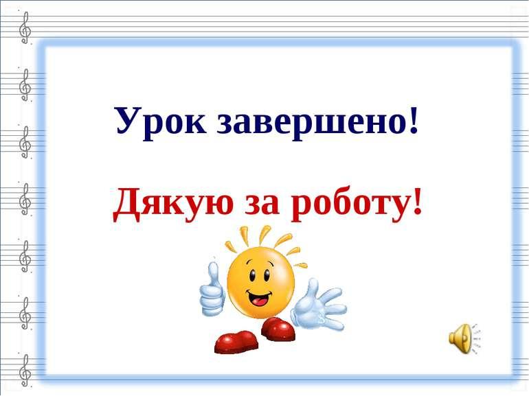 Урок завершено! Дякую за роботу!