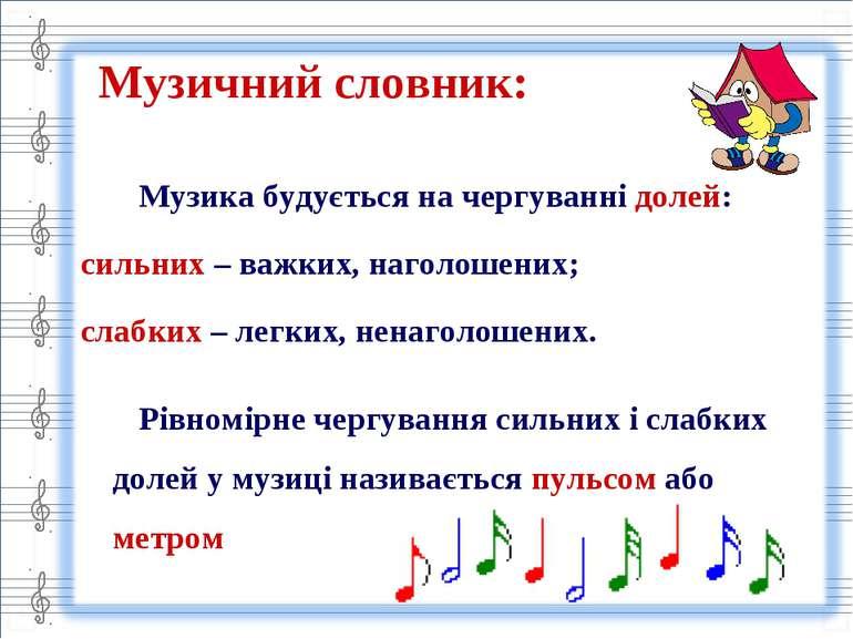 Музичний словник: Музика будується на чергуванні долей: сильних – важких, наг...