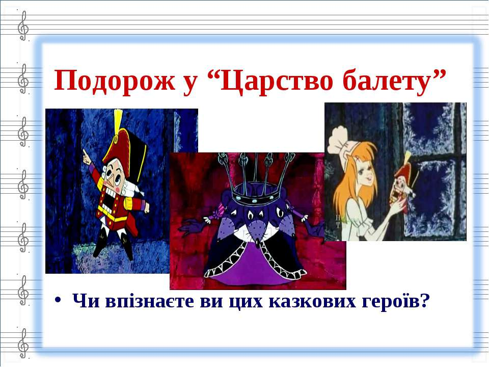 """Подорож у """"Царство балету"""" Чи впізнаєте ви цих казкових героїв?"""