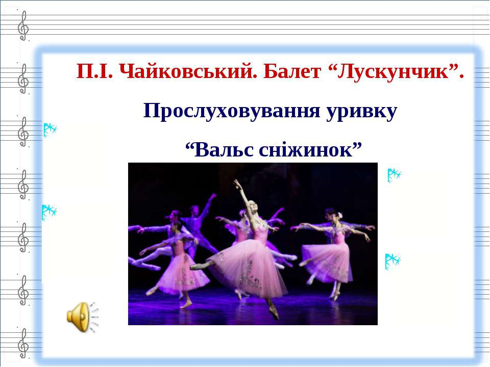 """П.І. Чайковський. Балет """"Лускунчик"""". Прослуховування уривку """"Вальс сніжинок"""""""