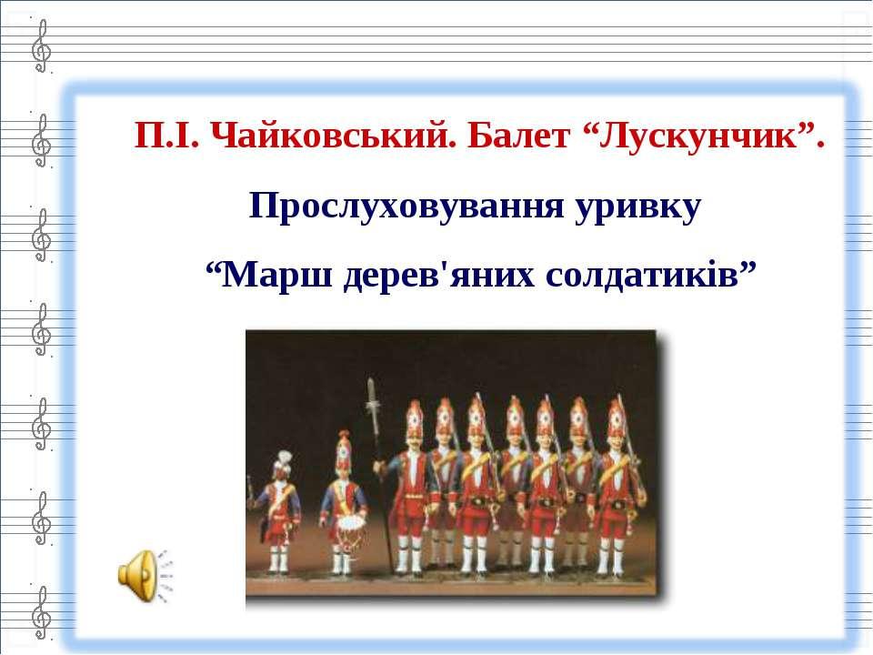 """П.І. Чайковський. Балет """"Лускунчик"""". Прослуховування уривку """"Марш дерев'яних ..."""