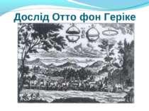 Дослід Отто фон Геріке