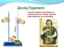 У досліді Торрічеллі ми бачимо, що стовп ртуті висотою 760 мм здійснює такий ...