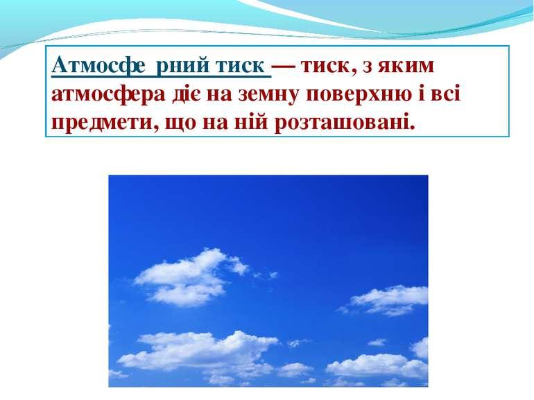 Атмосфе рний тиск — тиск, з яким атмосфера діє на земну поверхню і всі предме...