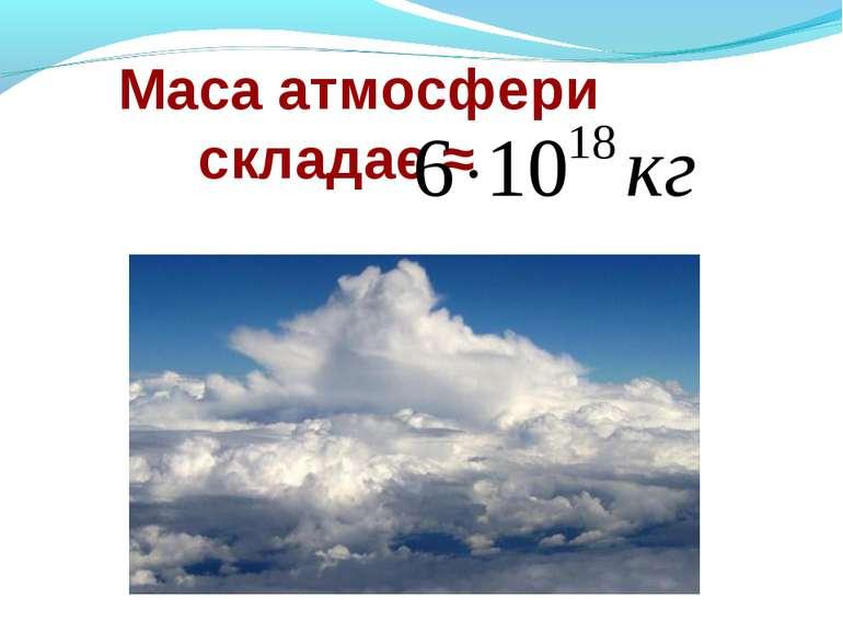 Маса атмосфери складає ≈