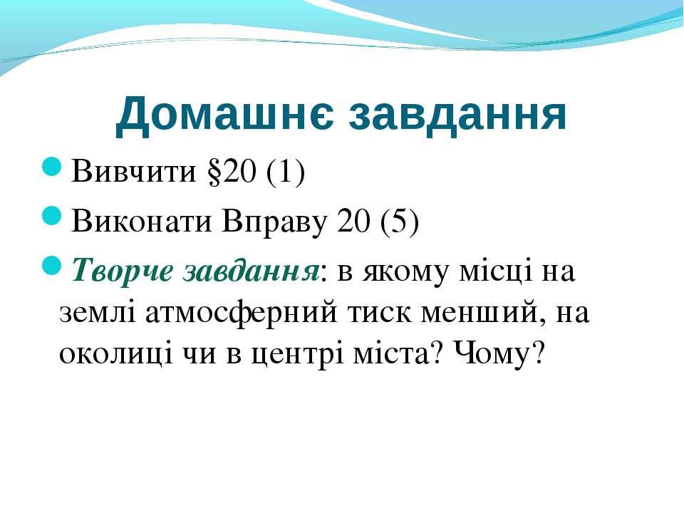 Домашнє завдання Вивчити §20 (1) Виконати Вправу 20 (5) Творче завдання: в як...