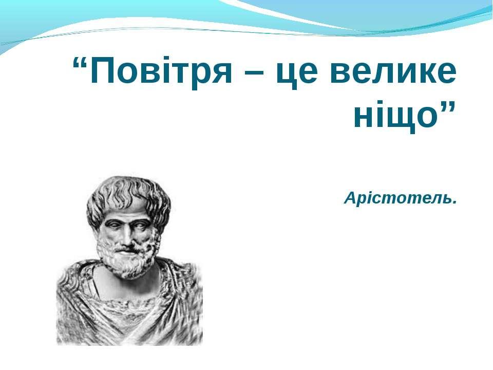 """""""Повітря – це велике ніщо"""" Арістотель."""