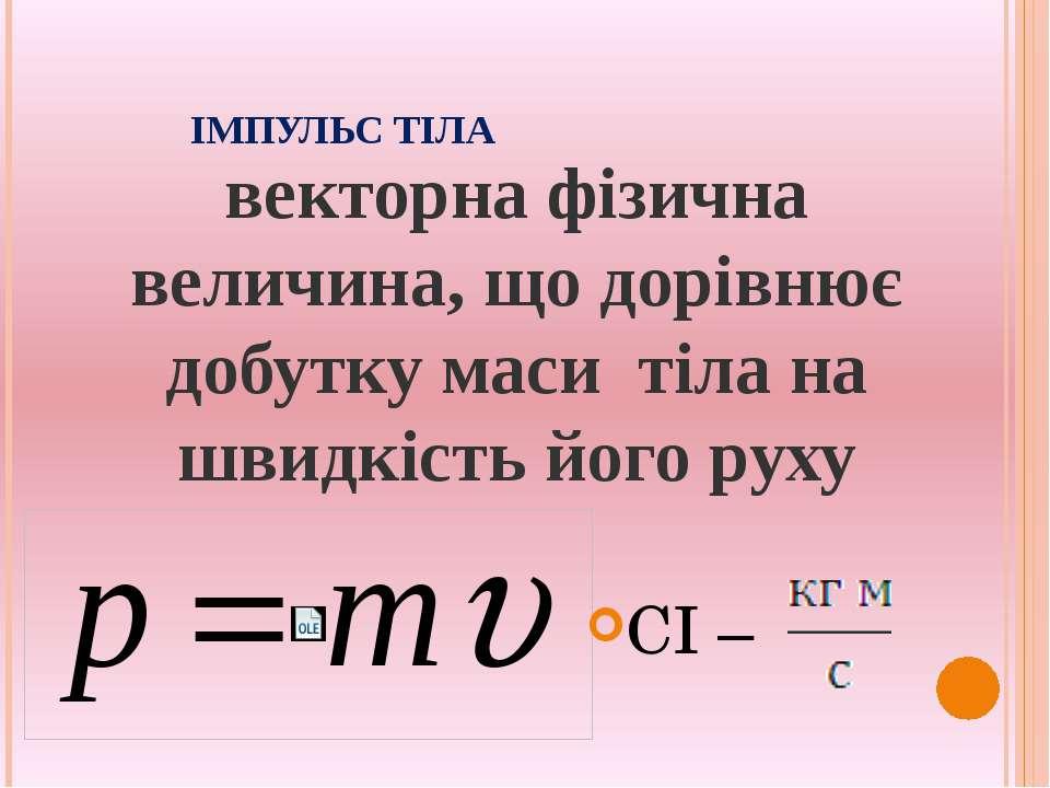 ІМПУЛЬС ТІЛА векторна фізична величина, що дорівнює добутку маси тіла на швид...