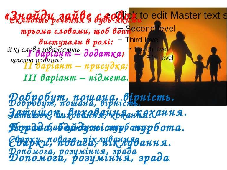 «Знайди зайве слово» Які слова заважають щастю родини? Добробут, пошана, вірн...