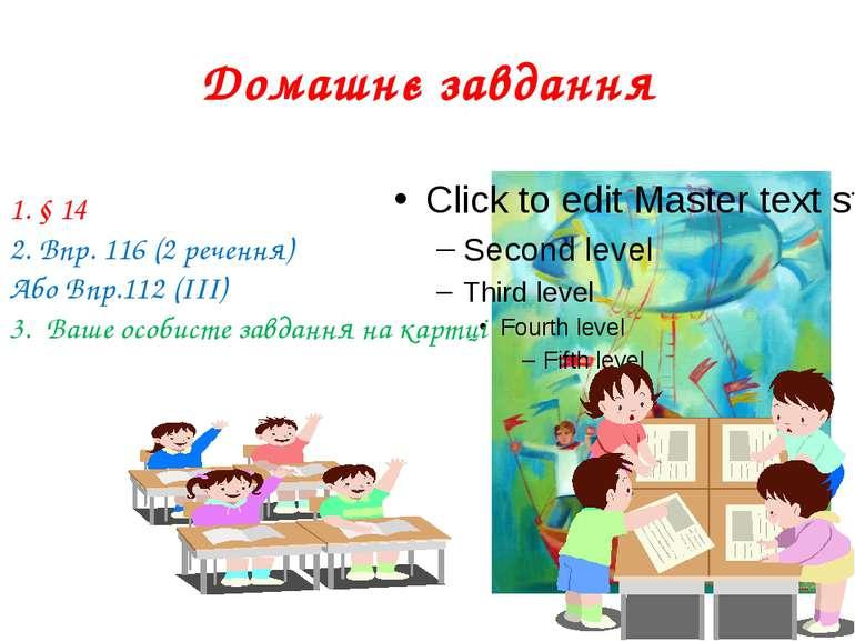 Домашнє завдання 1. § 14 2. Впр. 116 (2 речення) Або Впр.112 (ІІІ) 3. Ваше ос...
