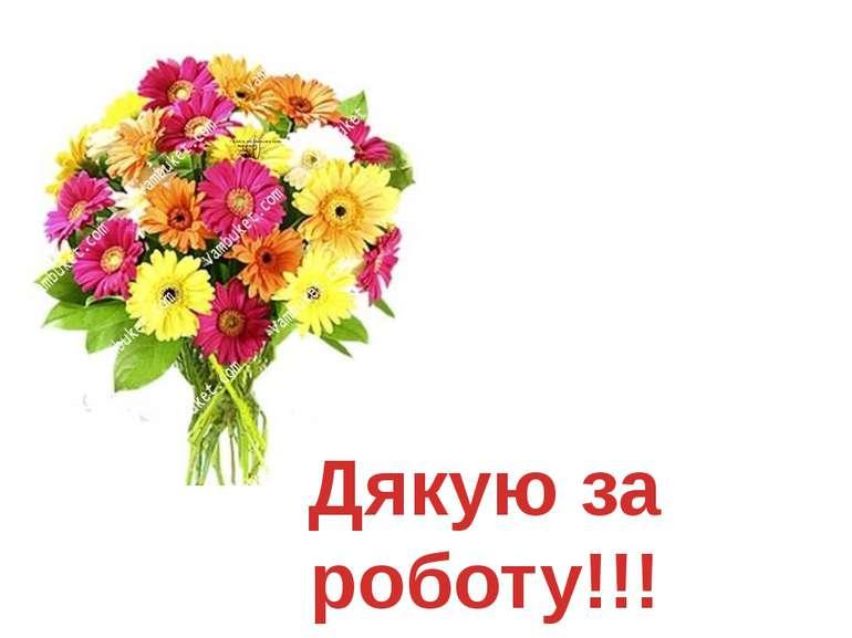 Дякую за роботу!!!