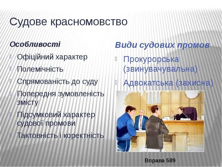 Судове красномовство Особливості Офіційний характер Полемічність Спрямованіст...