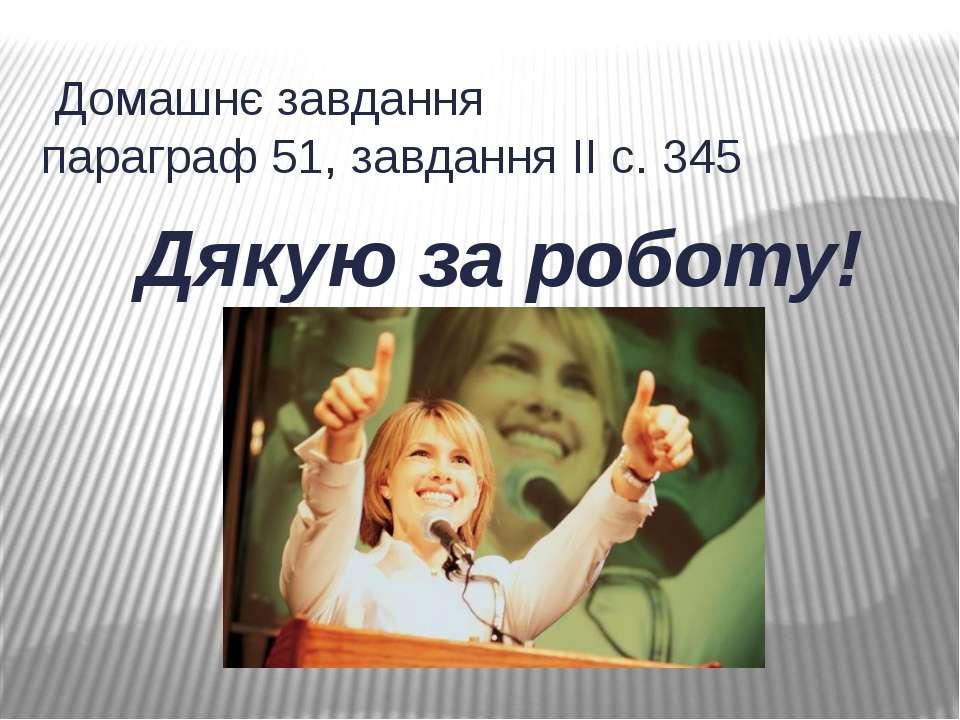 Домашнє завдання параграф 51, завдання ІІ с. 345 Дякую за роботу!