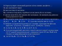 3. Корпускулярно-хвильовий дуалізм світла означає, що фотон … А. має властиво...