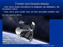 Умови протікання явища Тиск світла можна спостерігати на поверхнях, що відбив...