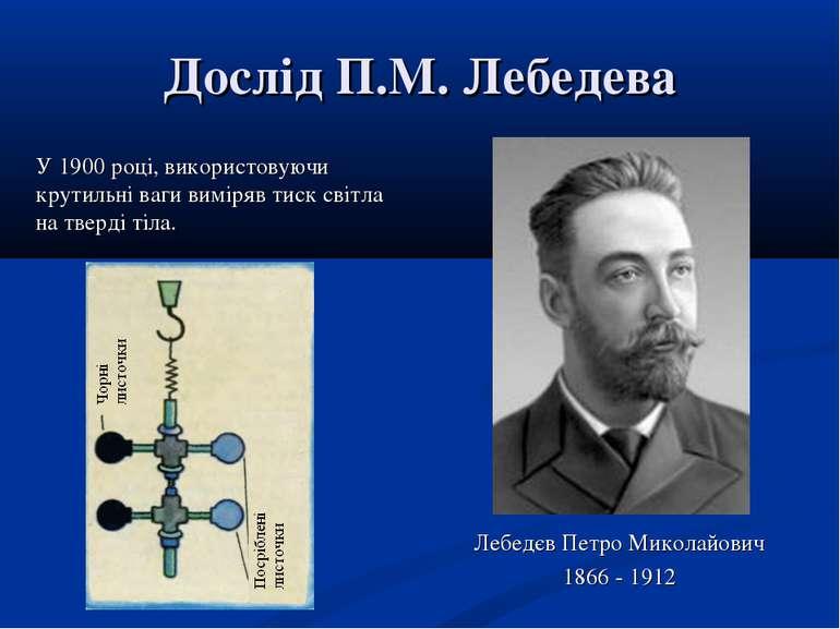Дослід П.М. Лебедева У 1900 році, використовуючи крутильні ваги виміряв тиск ...