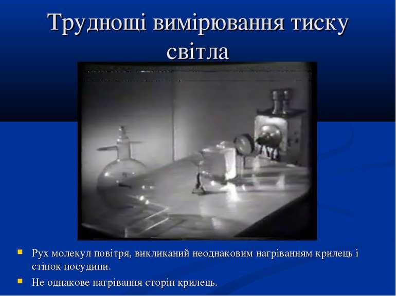 Труднощі вимірювання тиску світла Рух молекул повітря, викликаний неоднаковим...