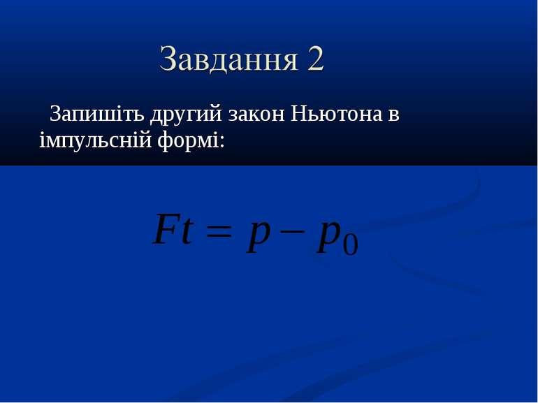 Запишіть другий закон Ньютона в імпульсній формі: