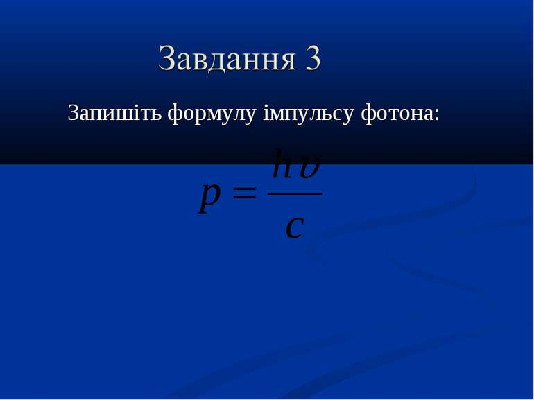 Запишіть формулу імпульсу фотона: