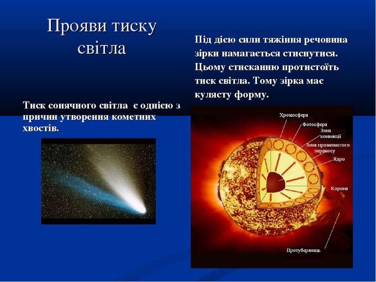 Прояви тиску світла Тиск сонячного світла є однією з причин утворення кометни...
