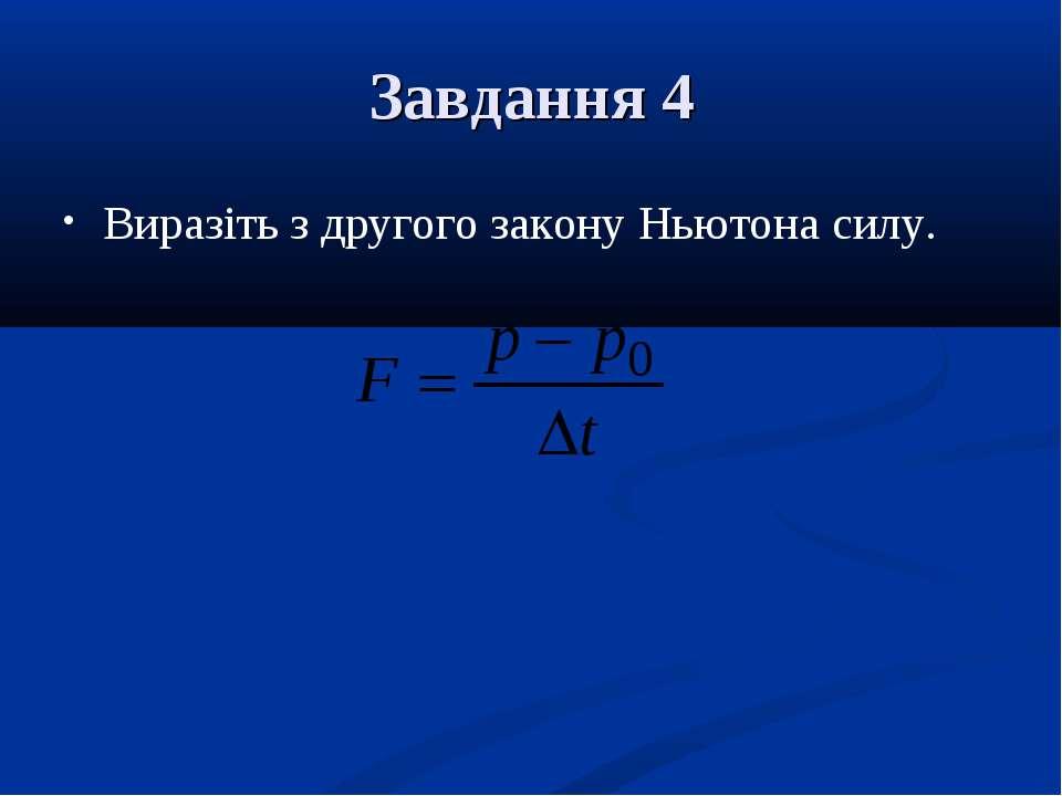 Завдання 4 Виразіть з другого закону Ньютона силу.