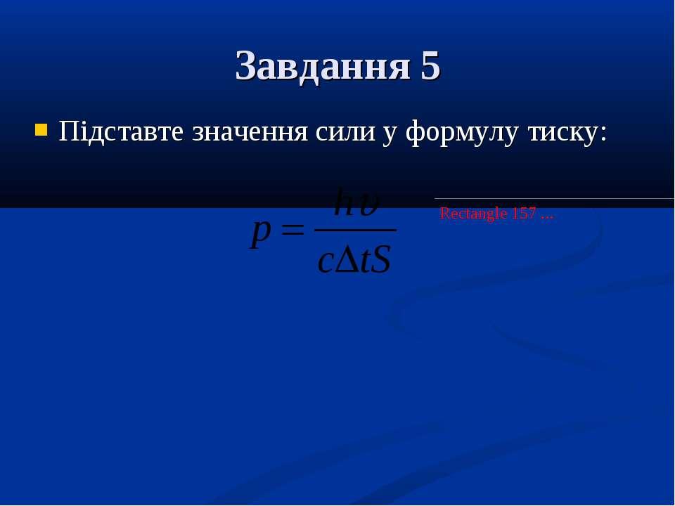 Завдання 5 Підставте значення сили у формулу тиску: