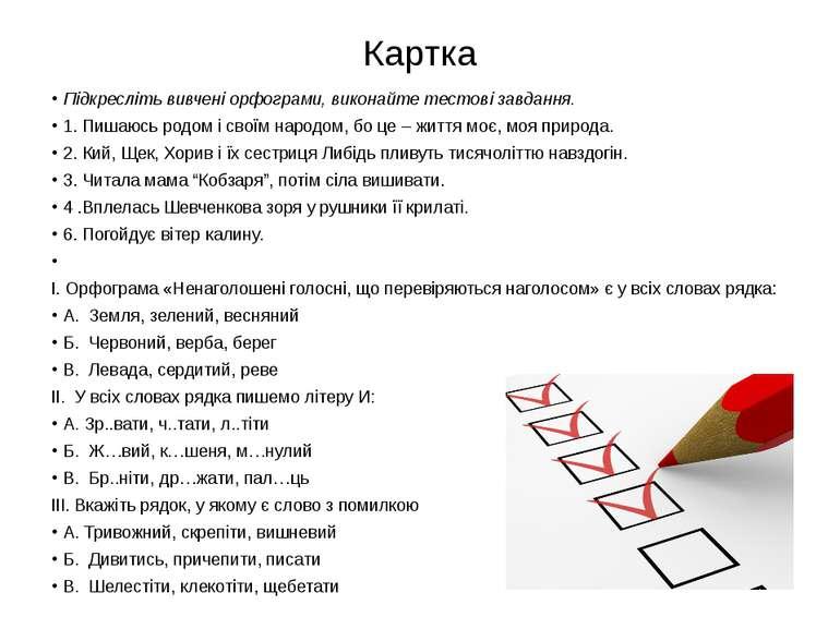 Картка Підкресліть вивчені орфограми, виконайте тестові завдання. 1. Пишаюсь ...