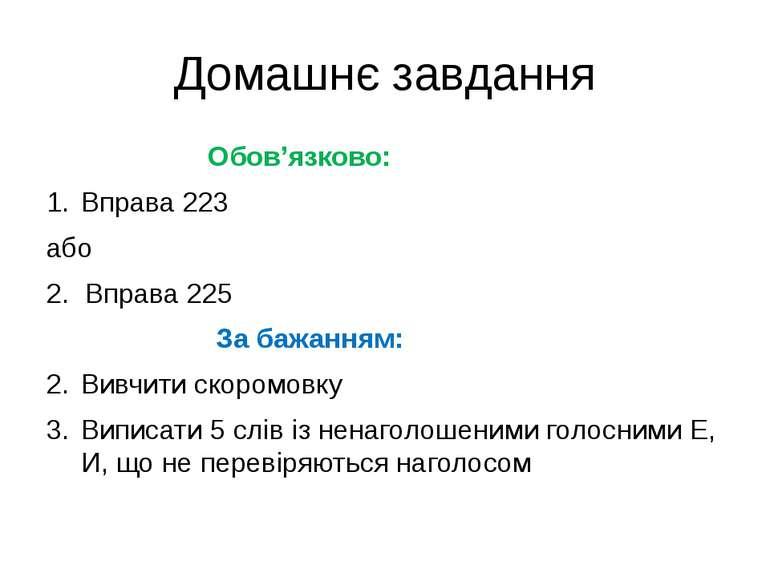 Домашнє завдання Обов'язково: Вправа 223 або 2. Вправа 225 За бажанням: Вивчи...