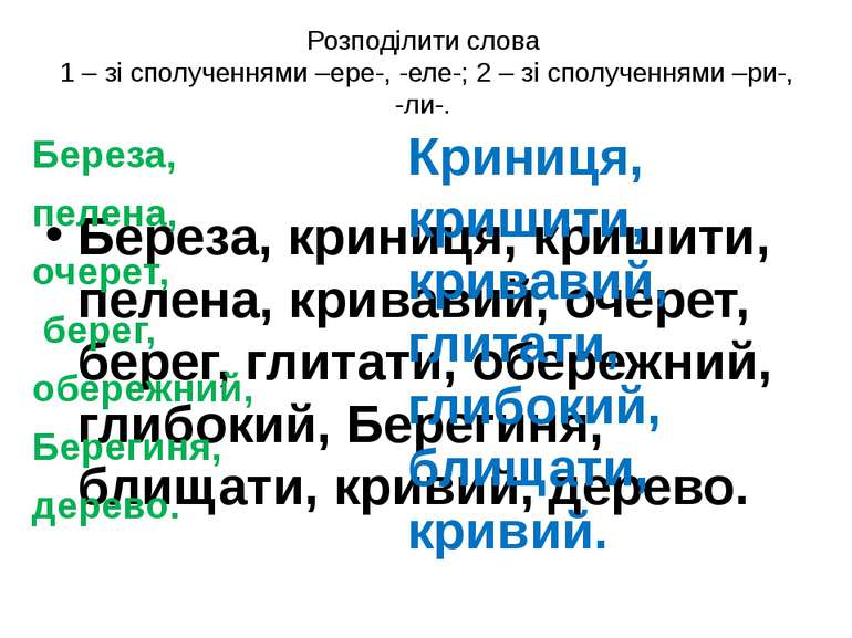 Розподілити слова 1 – зі сполученнями –ере-, -еле-; 2 – зі сполученнями –ри-,...