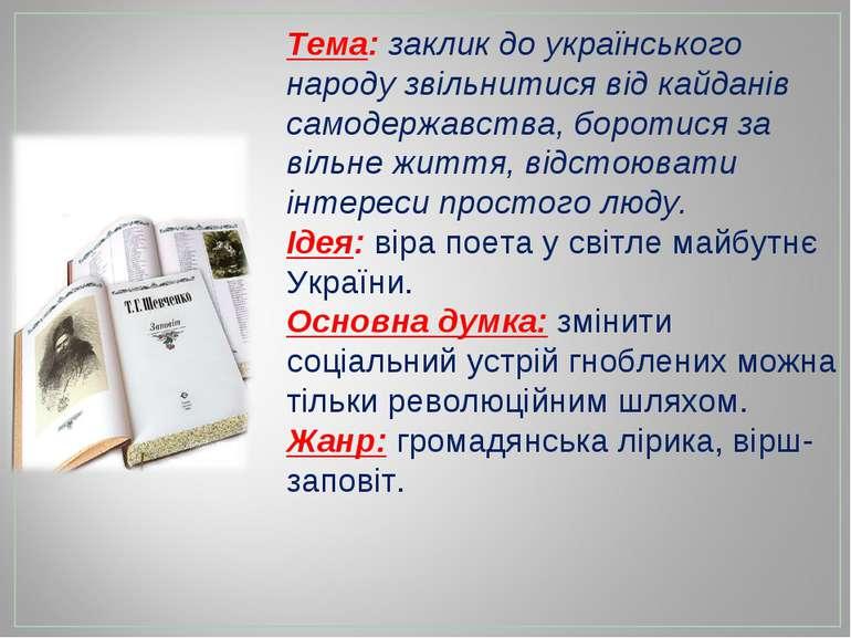 Тема: заклик до українського народу звільнитися від кайданів самодержавства, ...