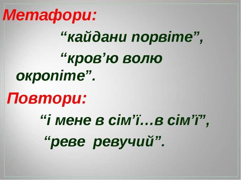 """Метафори: """"кайдани порвіте"""", """"кров'ю волю окропіте"""". Повтори: """"і мене в сім'ї..."""