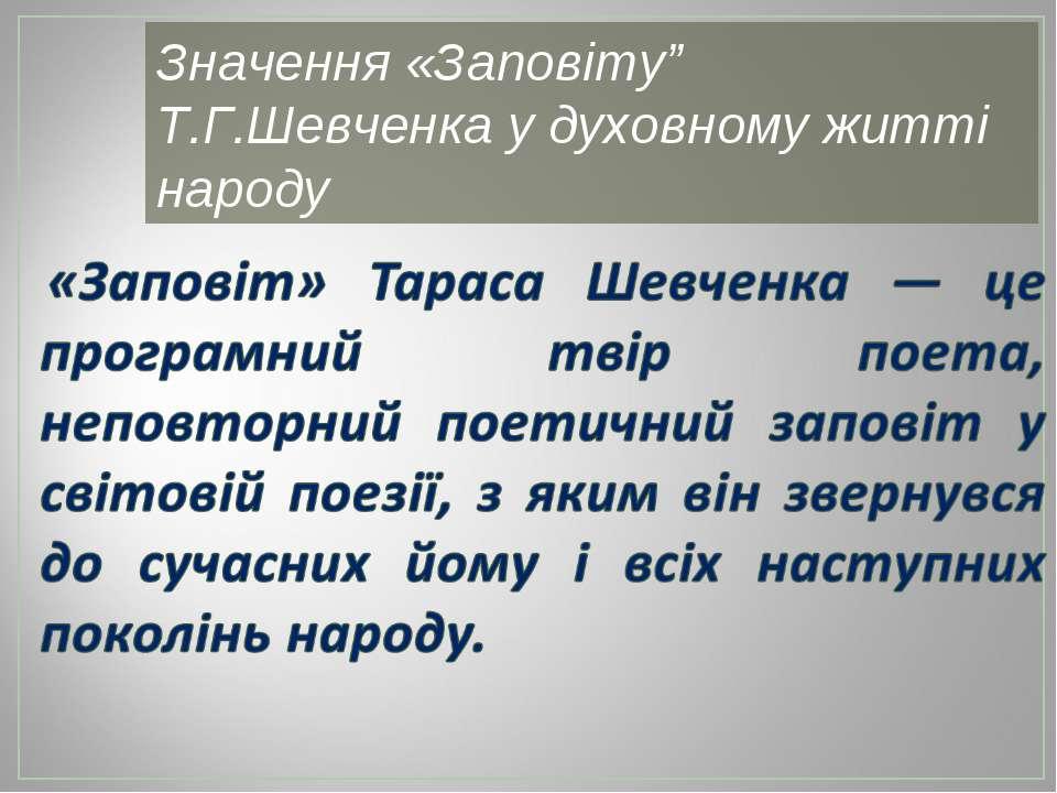 """Значення «Заповіту"""" Т.Г.Шевченка у духовному житті народу"""