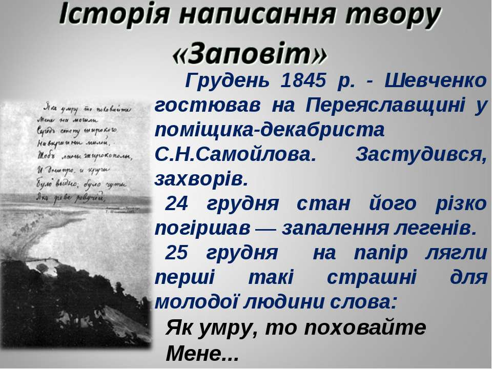 Грудень 1845 р. - Шевченко гостював на Переяславщині у поміщика-декабриста С....