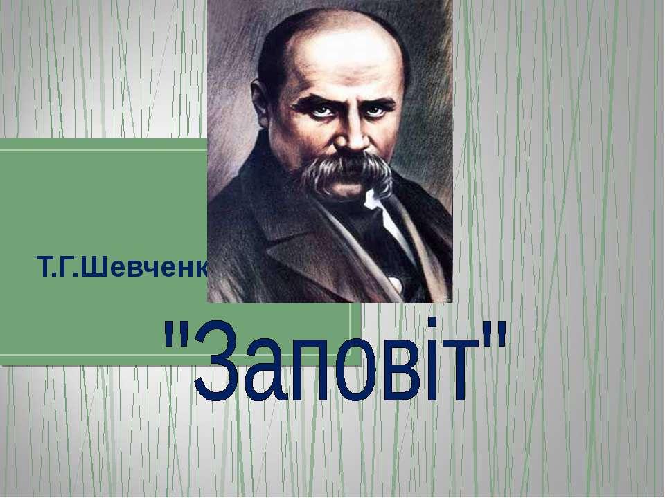 Т.Г.Шевченко